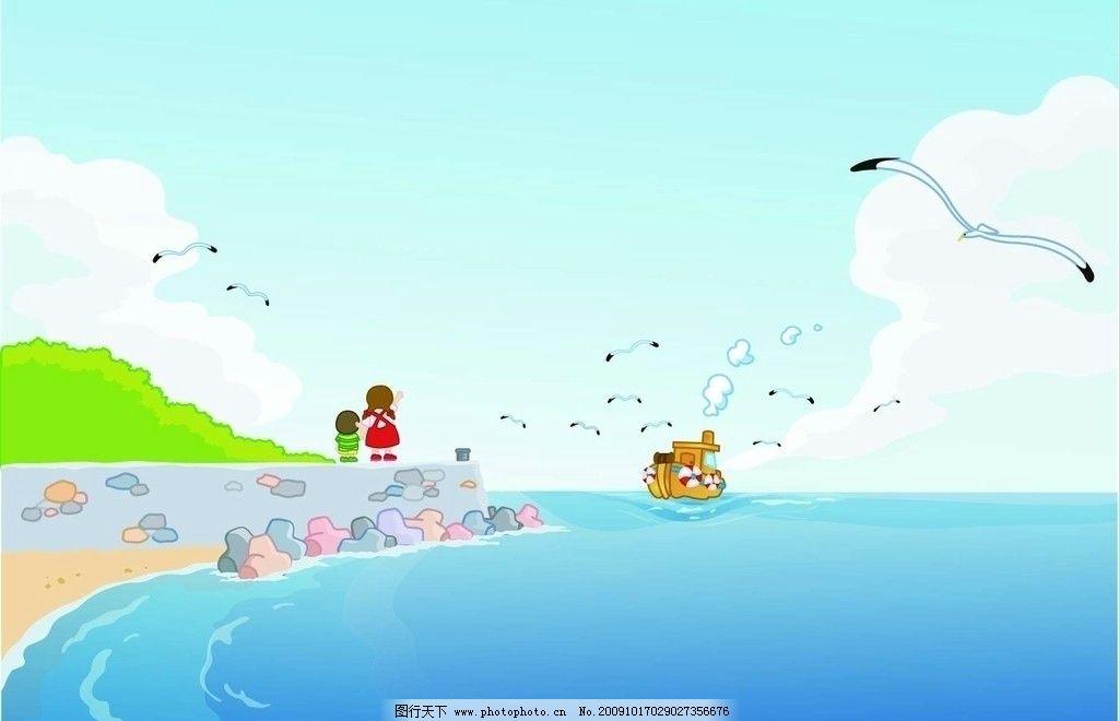 海的声音 移门 海边 沙滩 大海 海鸥 孩子 儿童 山 船 等待 归来 送别
