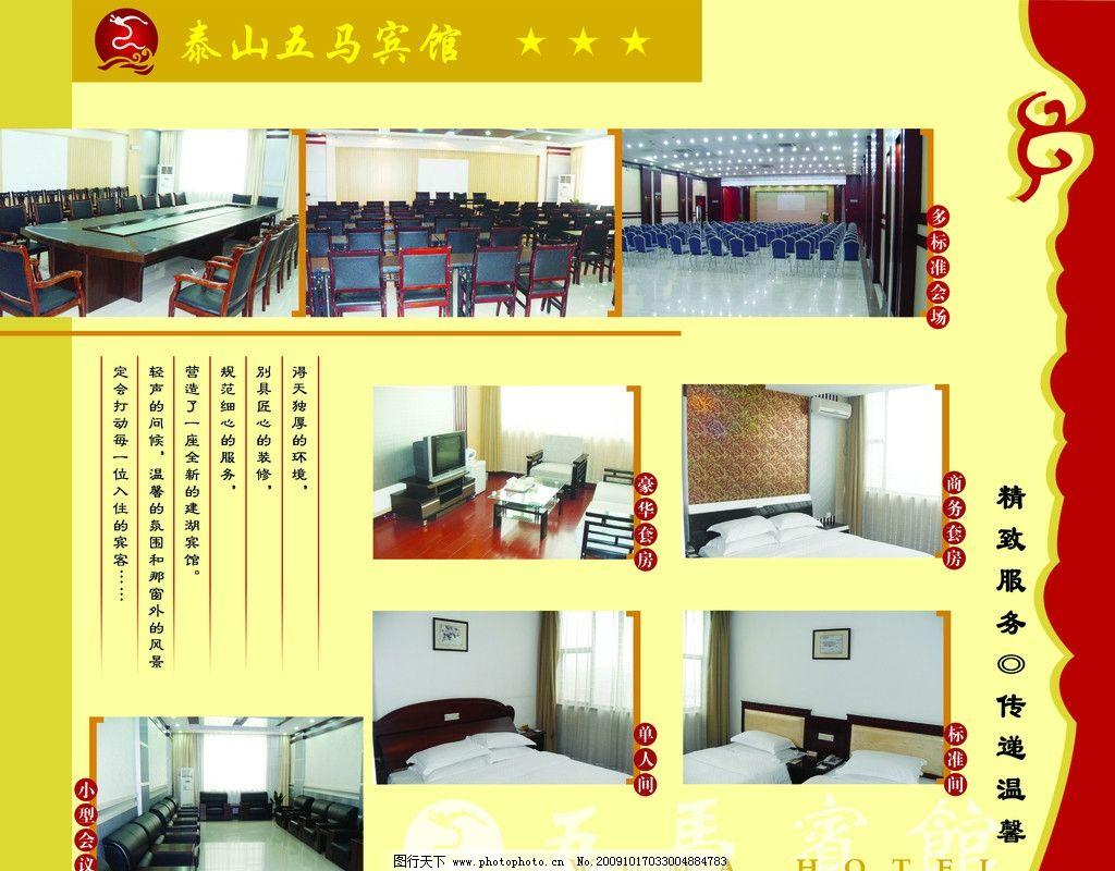 宾馆海报设计 宾馆 电梯海报 海报 设计 分层 高清 泰山 精细 原创