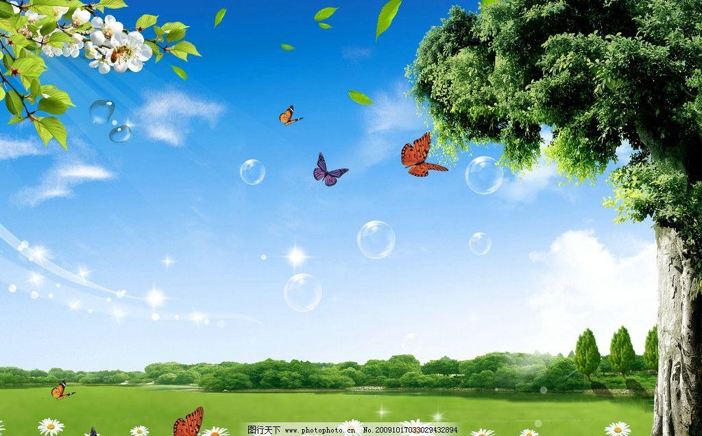 风景 大自然 树木 花草 蝴蝶 泡泡 草地 绿草 源文件