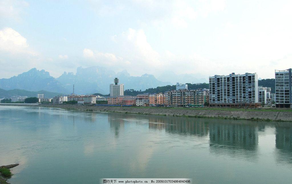 风景 自然风光 风景摄影 江河风光 水中云 美丽河边城 张家界风光