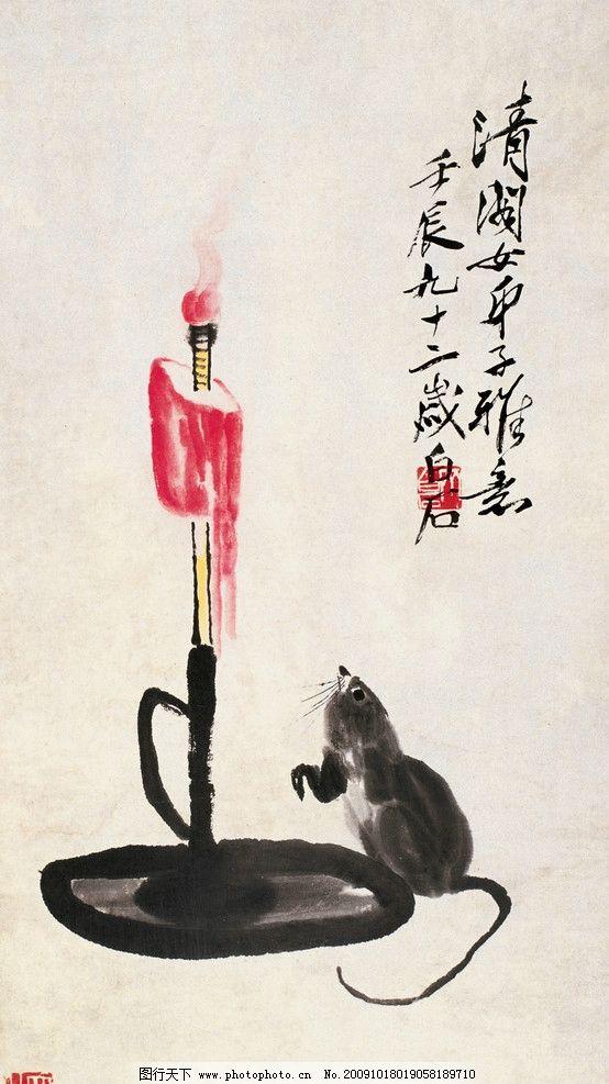 子鼠 齐白石 国画 蜡烛 老鼠 绘画书法 文化艺术