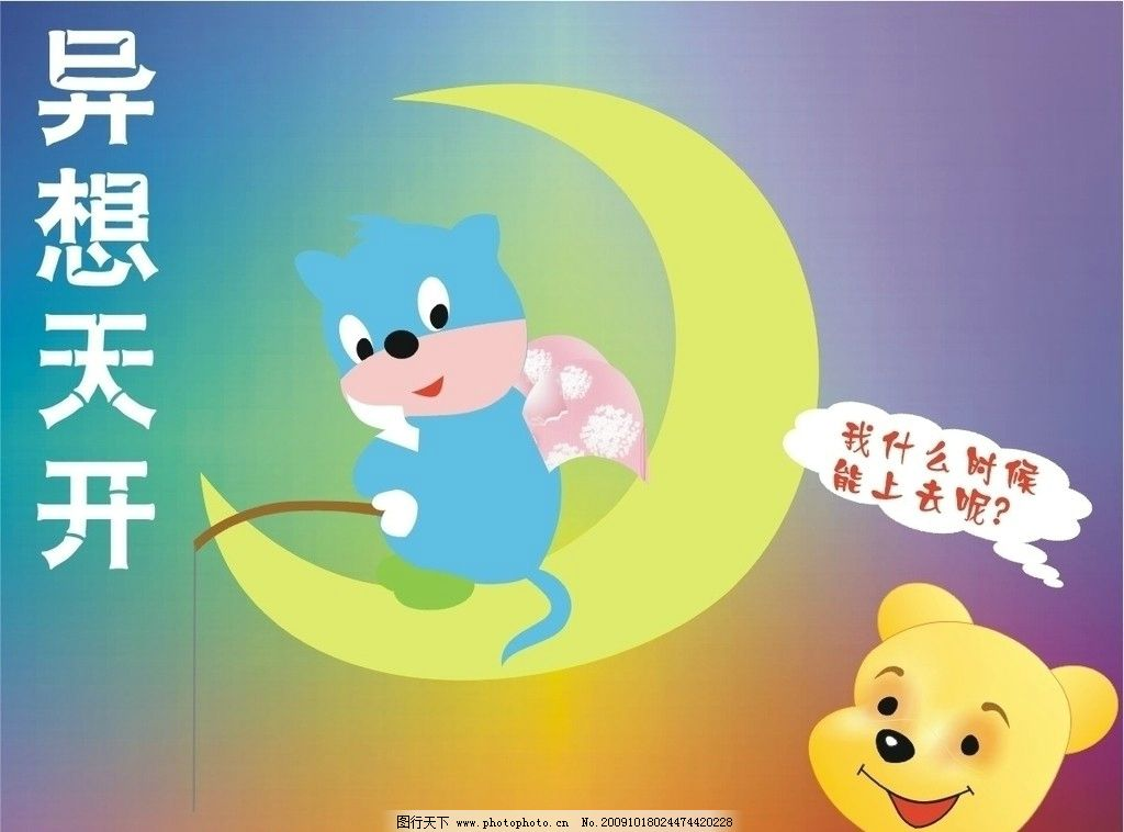 搞笑动物园2 异想天开 熊 蓝猫 月亮 野生动物 生物世界 矢量 cdr