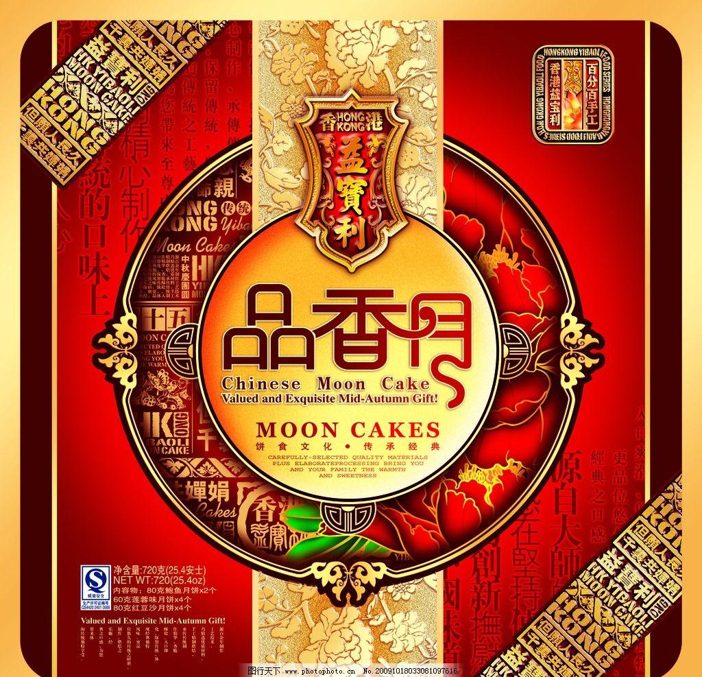 品香月 月饼包装设计 牡丹 传统图案 喜庆 中秋节 节日素材 源文件