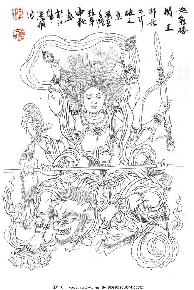 人物手绘 天神 佛教 菩萨 宝像 书画 绘画书法 文化艺术