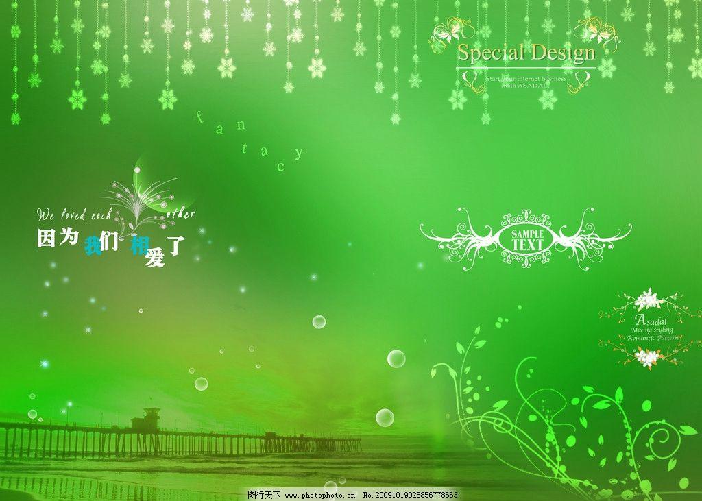 绿叶 背景素材 背景 草地 星光点点 木桥 湖泊 广告设计 其他笔刷 ps