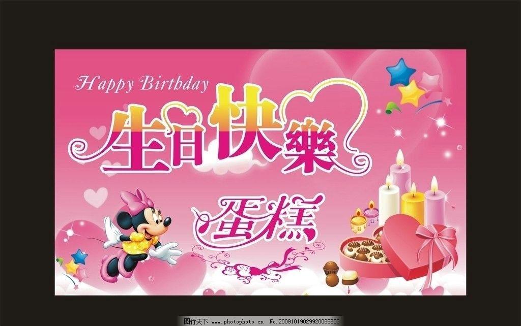 生日快乐贺卡 卡片 蛋糕 星星 米老鼠 矢量
