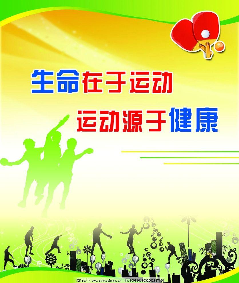 展板 健康 运动 乒乓球 海报设计 广告设计模板 源文件