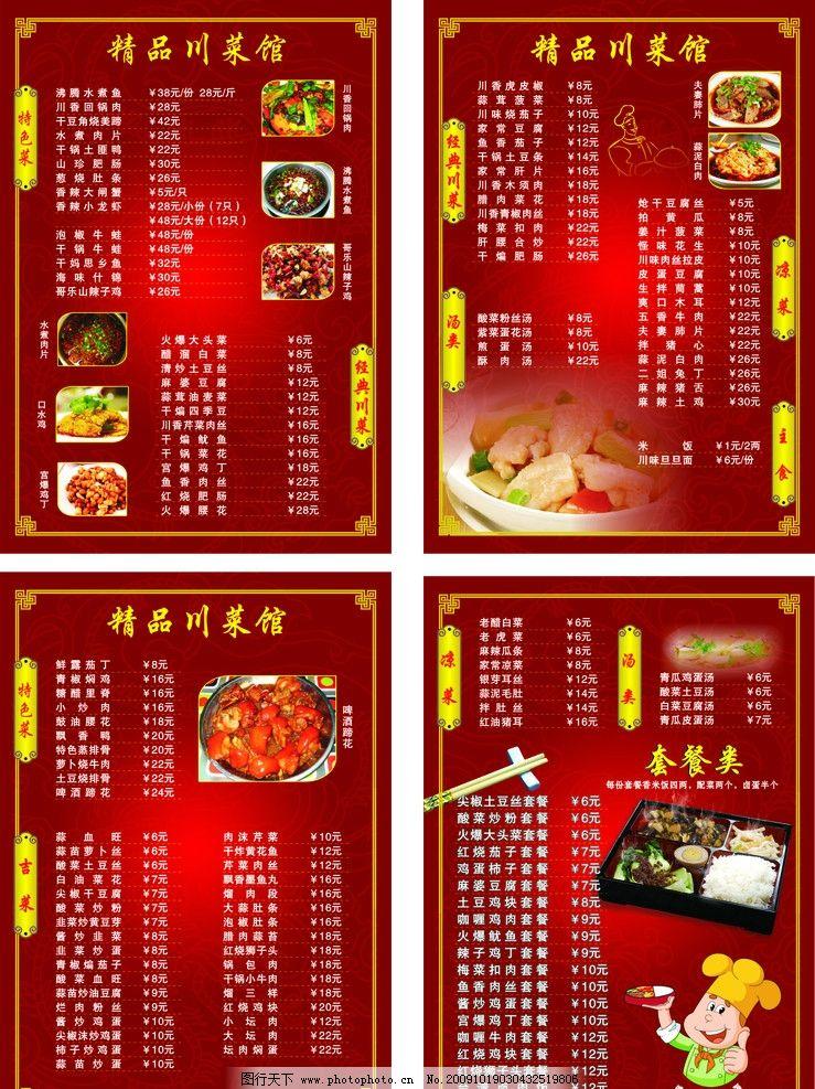 红色背景酒店菜单