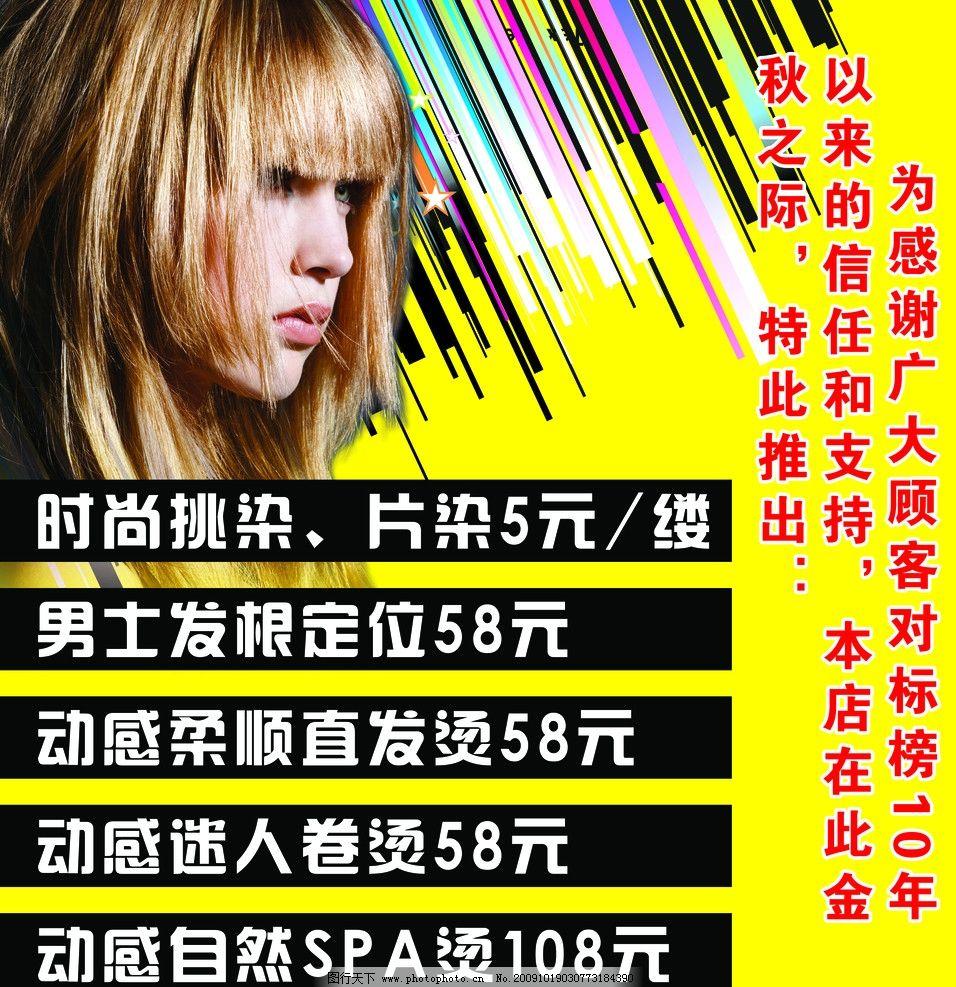 美发海报 发型 挑染 片染 洗发 护发 展板 发型模特 彩色线条图片