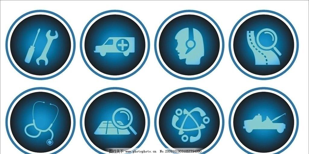 汽车维修吊牌 图标 检修 其他设计 矢量