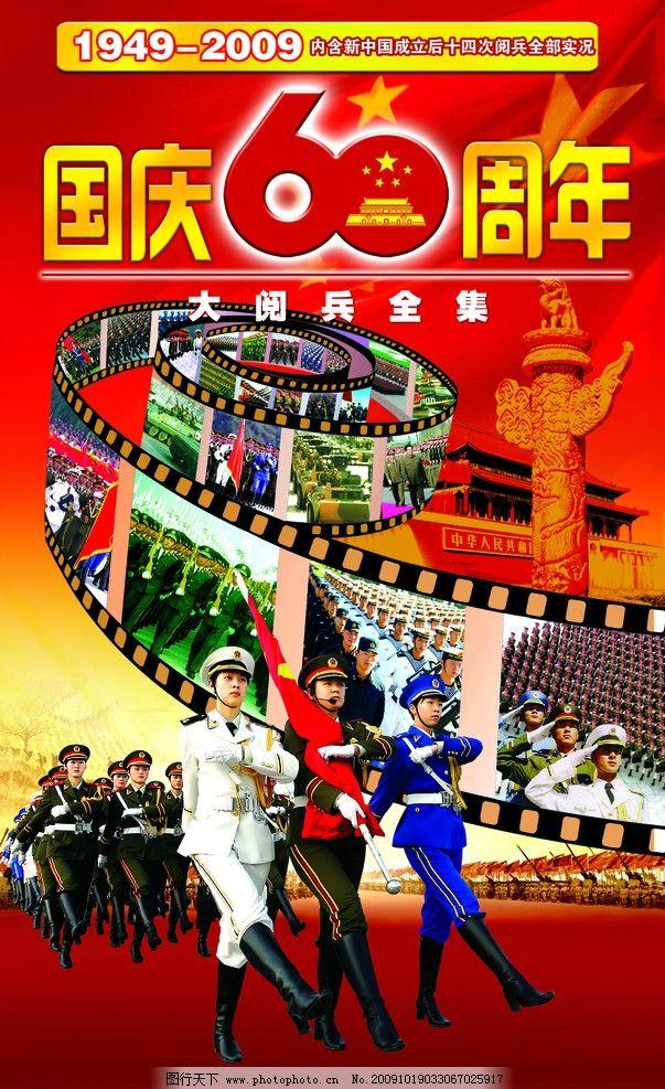 国庆60周年大阅兵图片
