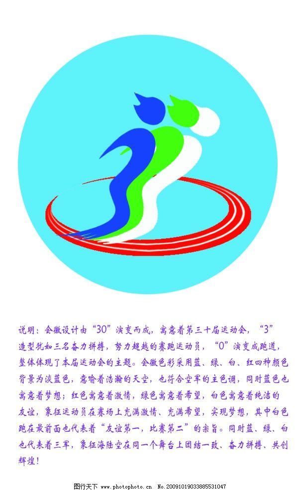 运动会会徽设计图片