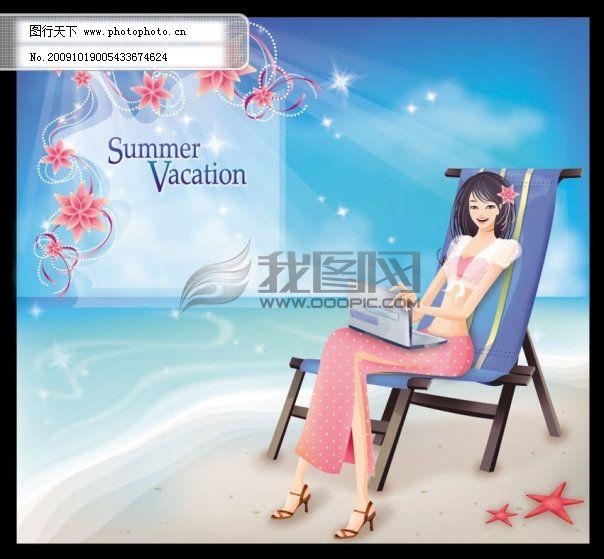 海边休闲度假卡通美女_矢量人物_矢量图_图行天下图库