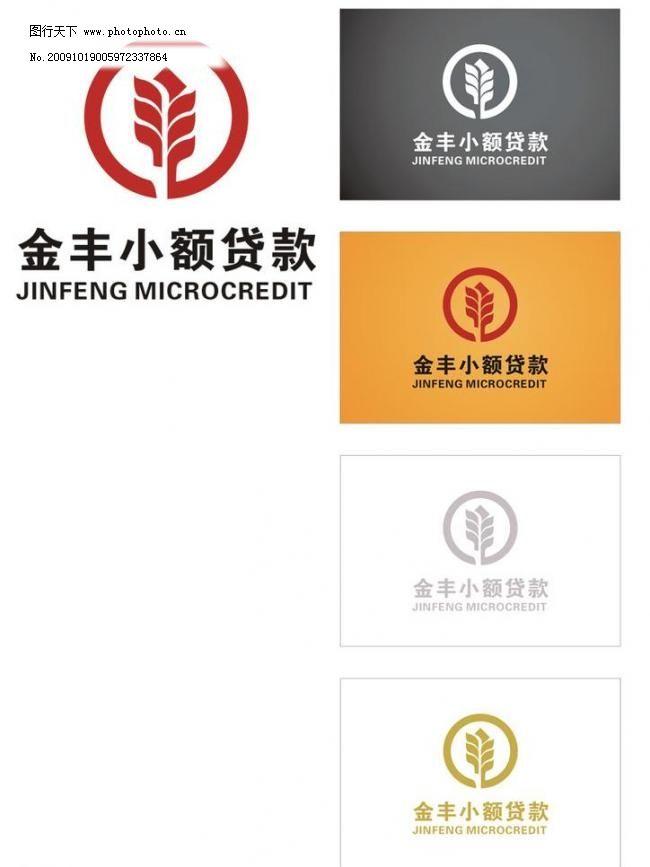 金融標志設計圖片_商務金融