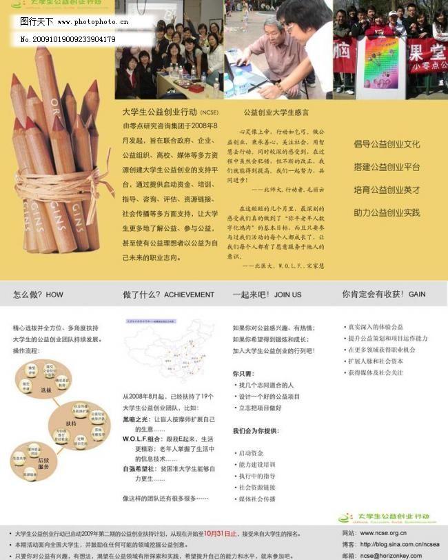 设计 协会 宣传单 宣传单设计 宣传单 设计 大学生 公益 创业 协会