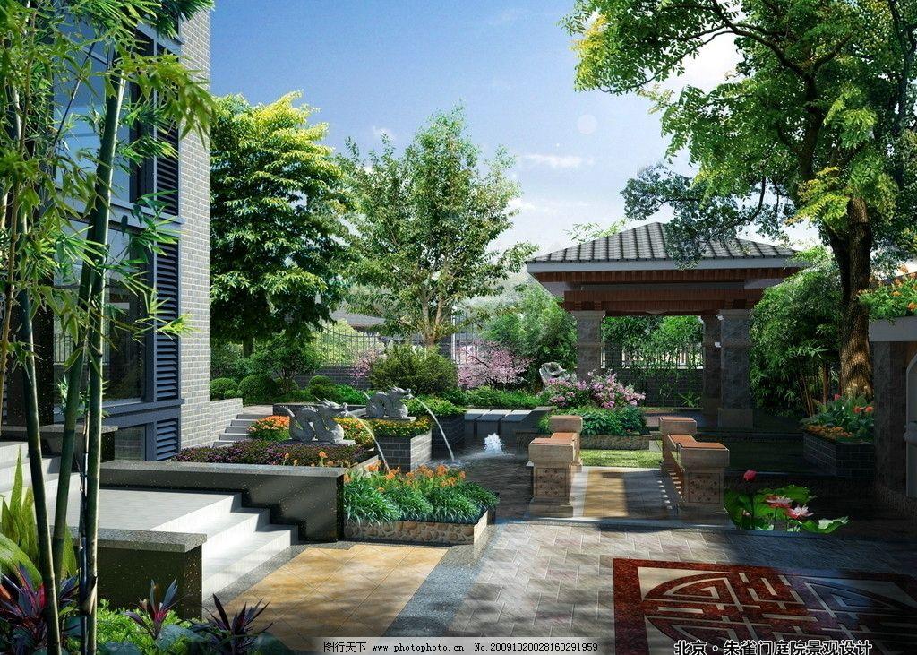 庭院景观设计 北京 朱雀门 庭园 园林 竹子 亭子 植物 环境 太湖石