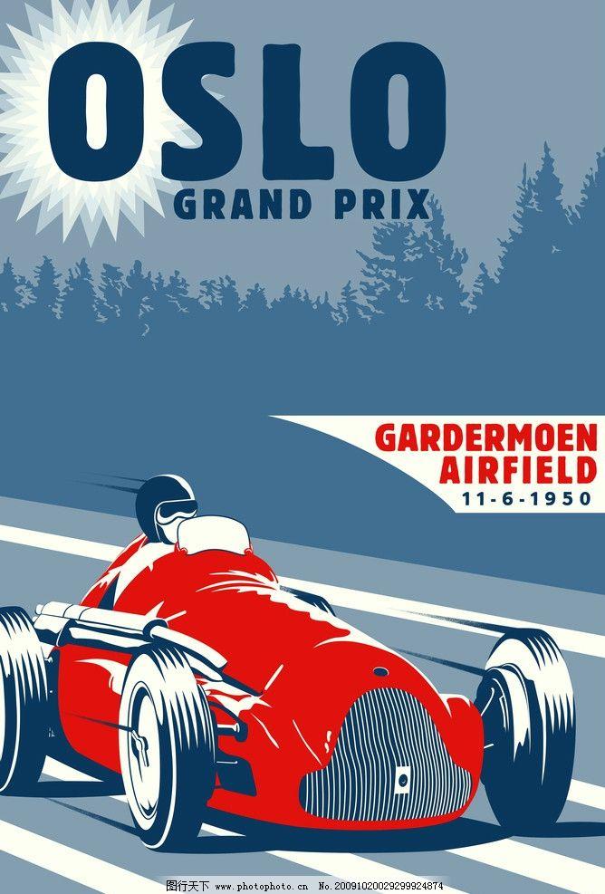 赛车海报图片