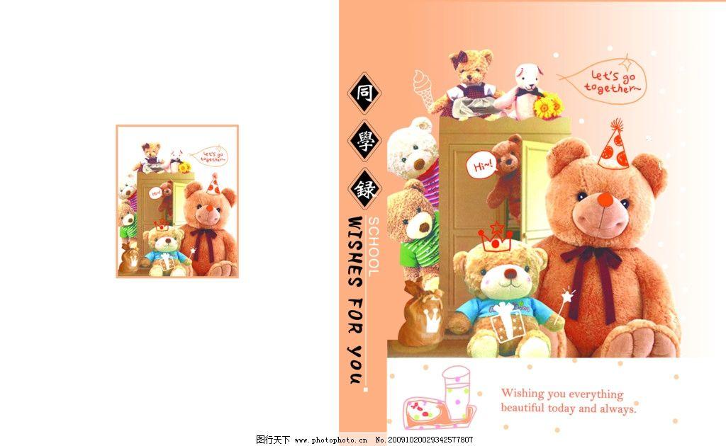 同学录小熊封面 可爱的小熊 同学录小熊封面分层图 广告设计模板 画