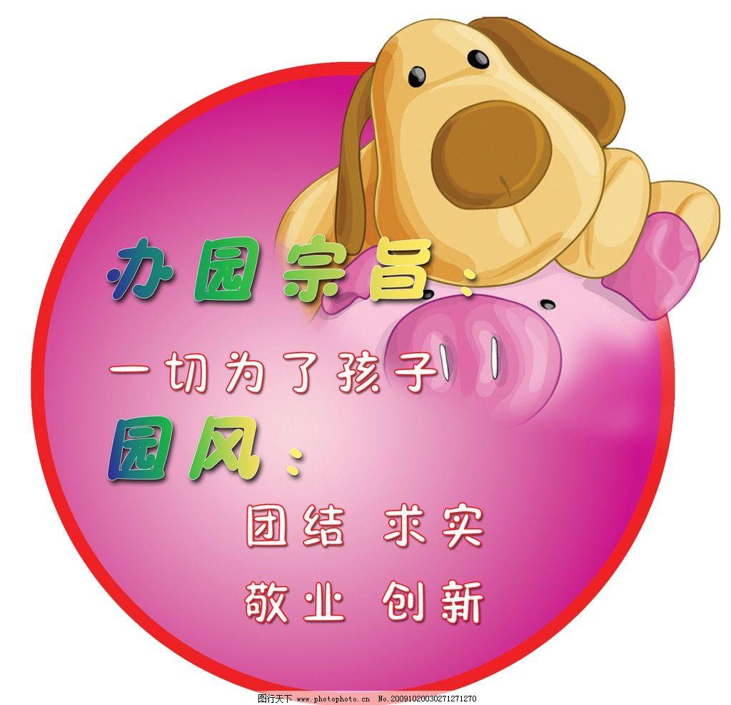 幼儿园展板 卡通小狗 幼儿园办园宗旨