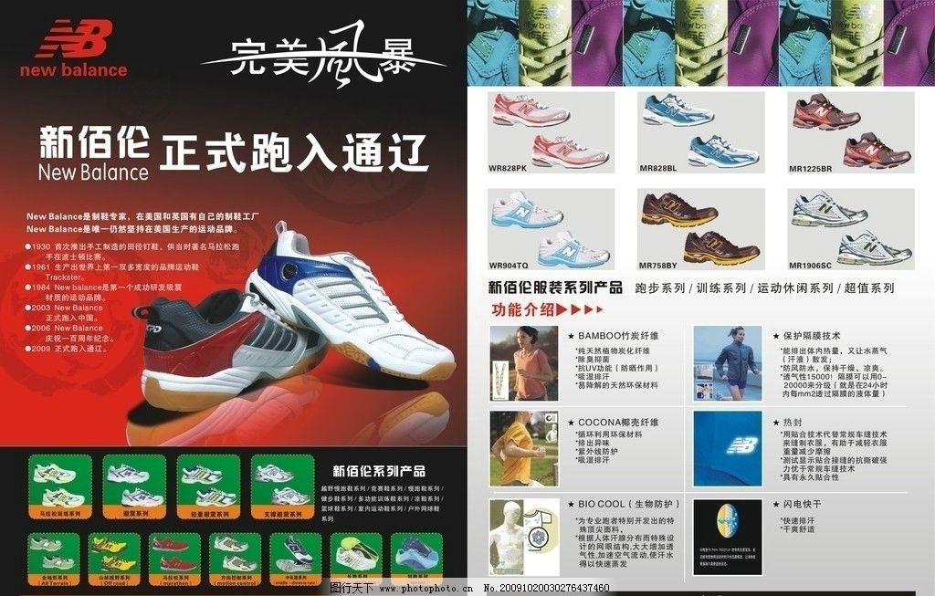 dm彩页 运动鞋 红色 灰色 dm宣传单 广告设计 矢量 cdr