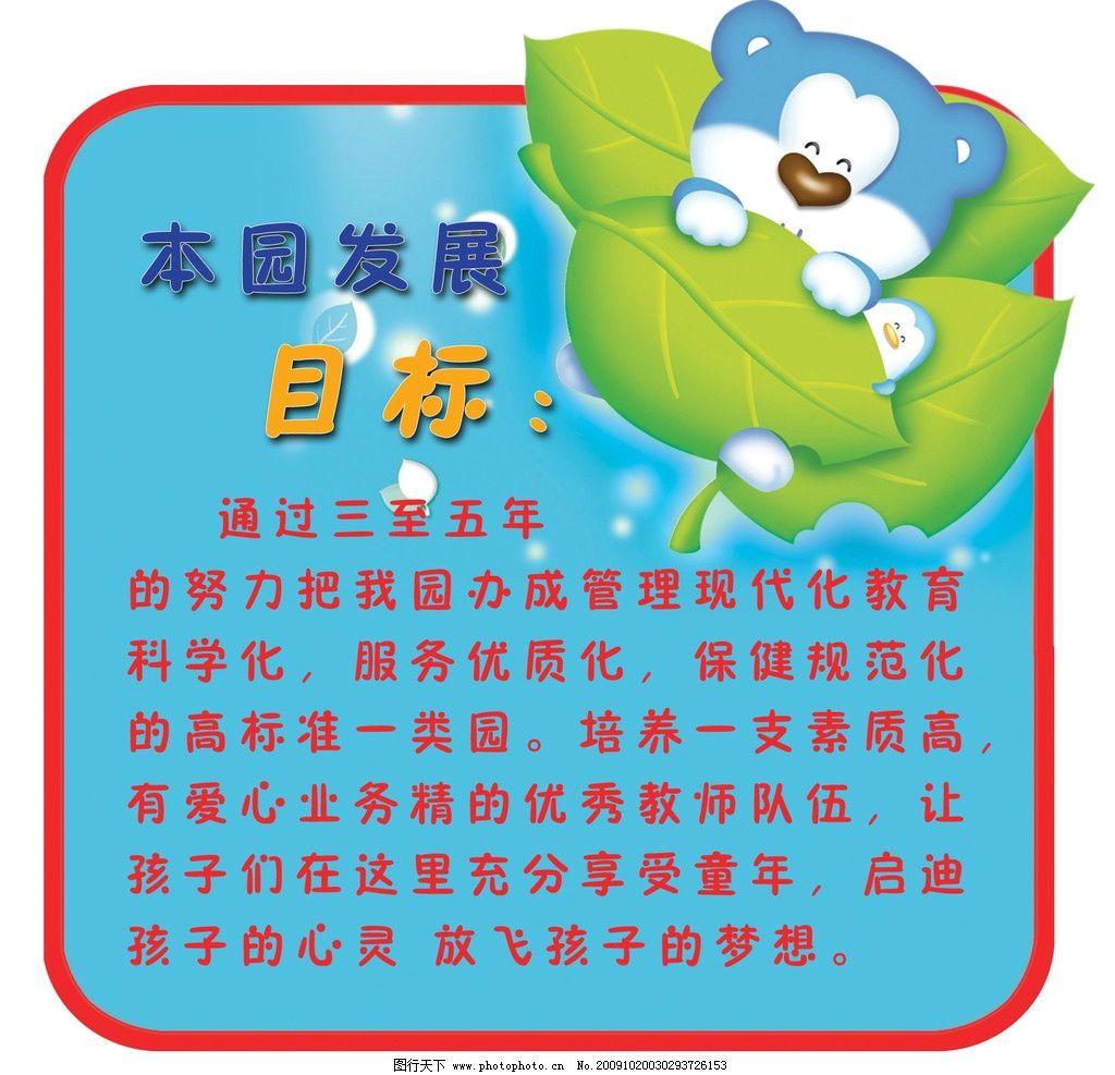 幼儿园展板 卡通小熊 幼儿园发展目标 异形展板 展板模板 广告设计