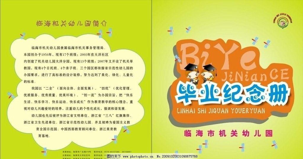 幼儿园毕业手册 幼儿园毕业册 儿童 背景 折页 其他设计 矢量