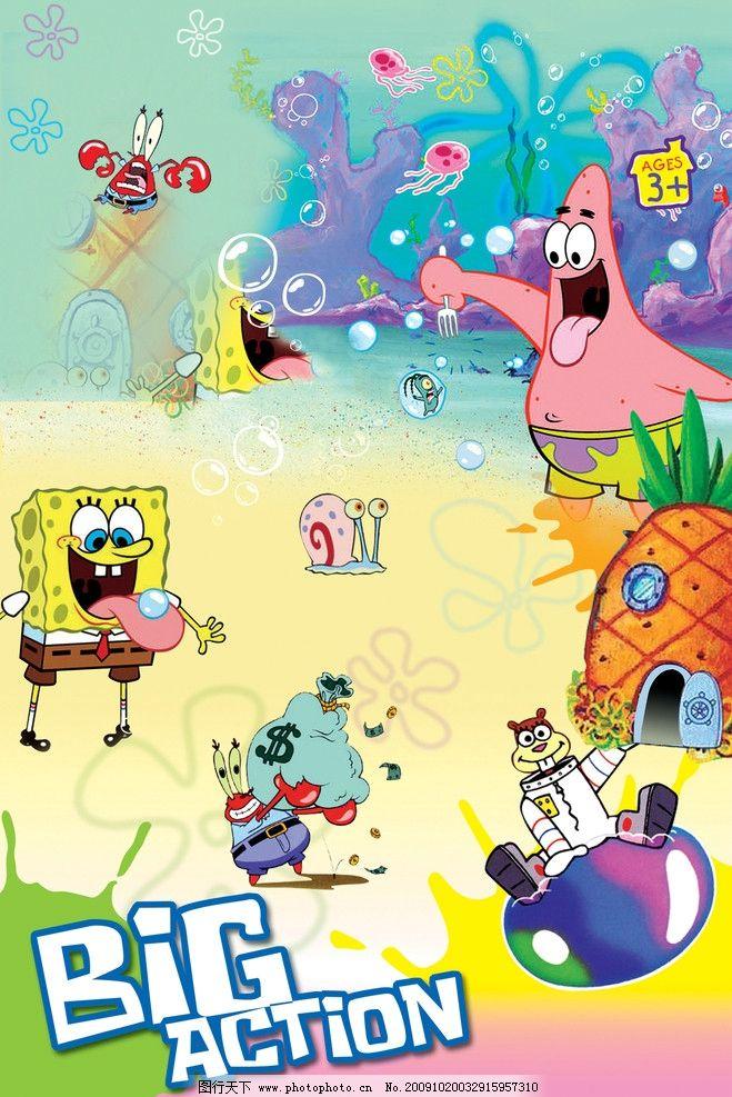 海绵宝宝和背景主题 海绵宝宝 卡通背景 卡通动物 海绵宝宝标题 背景