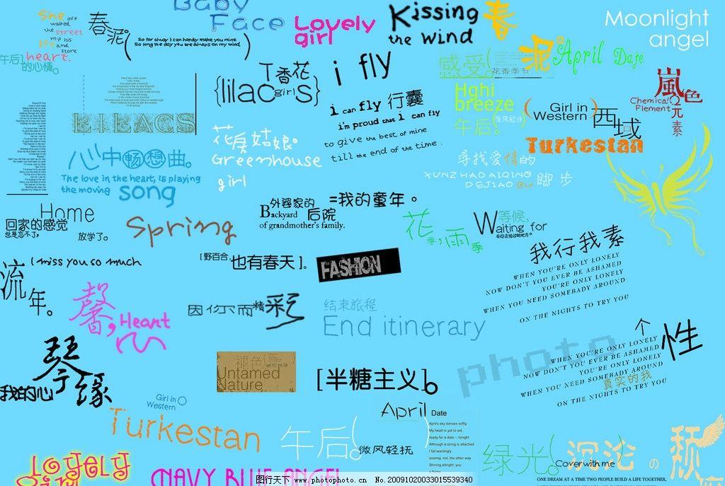创意字体 美术字 艺术字 美工字体 影楼字体 psd分层素材 源文件 100图片