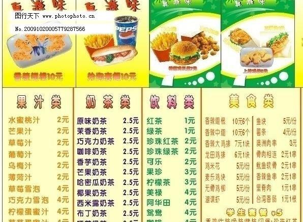 真知味汉堡价目表图片免费下载 cdr 菜单菜谱 广告设计 汉堡价目表