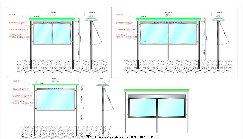 报亭宣传栏结构示意图 报亭 宣传栏 钢结构 制作工艺 示意图 广告设计