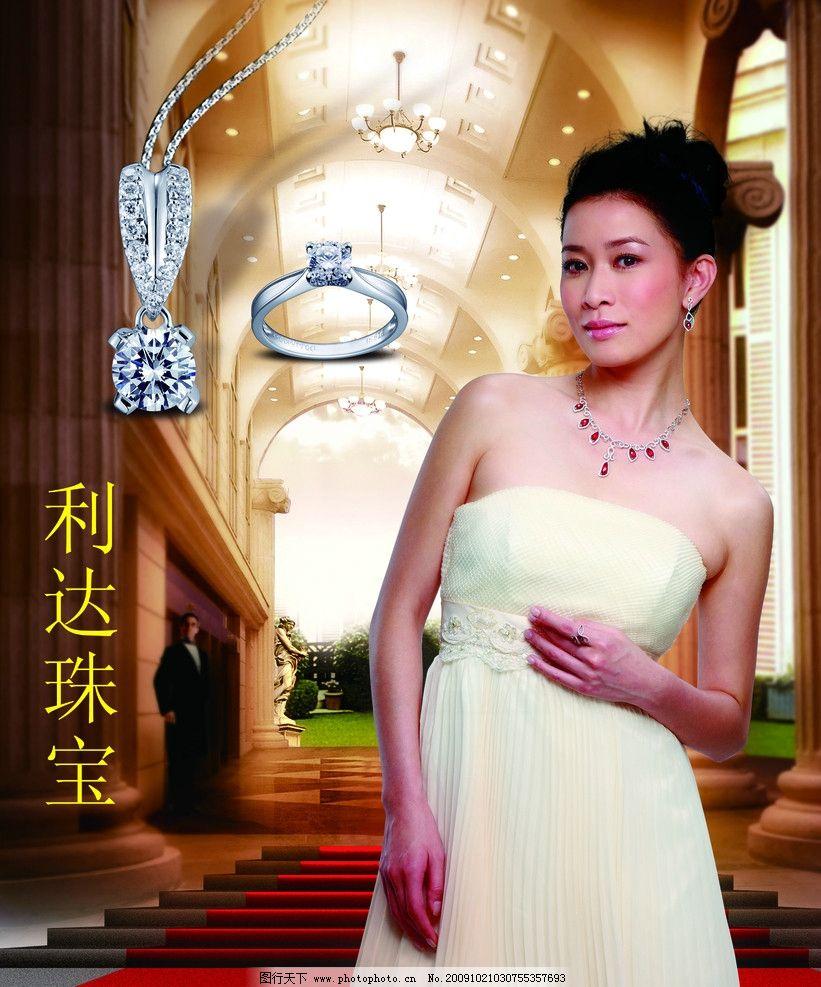 珠宝 项链 戒指 人物 欧式建筑 国内广告设计 广告设计模板 源文件 72