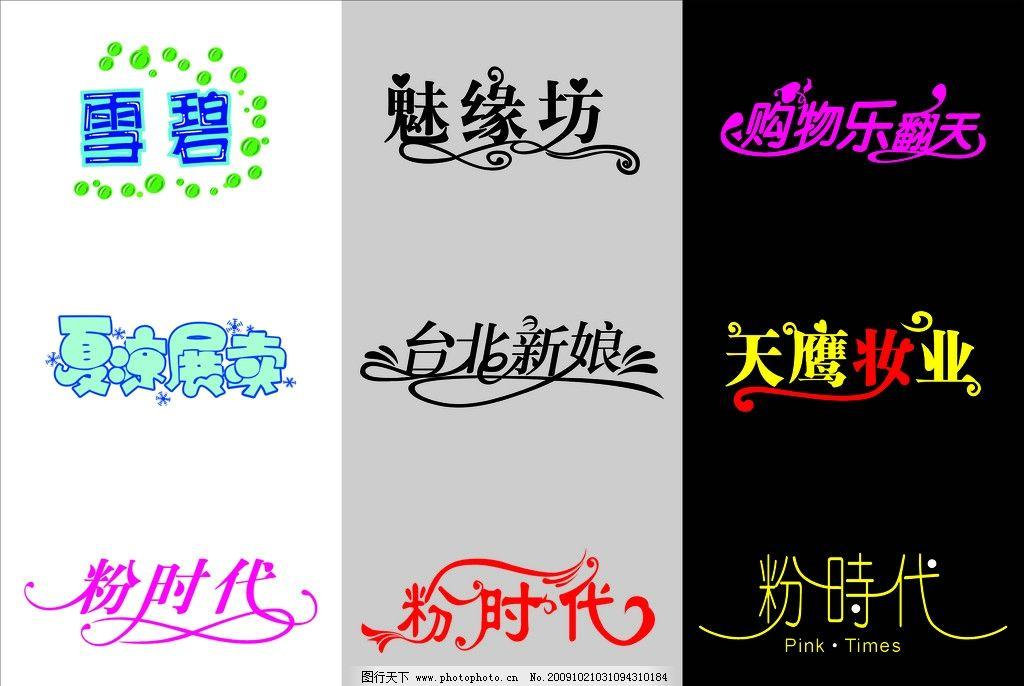藝術字體 連體字 其他設計 矢量