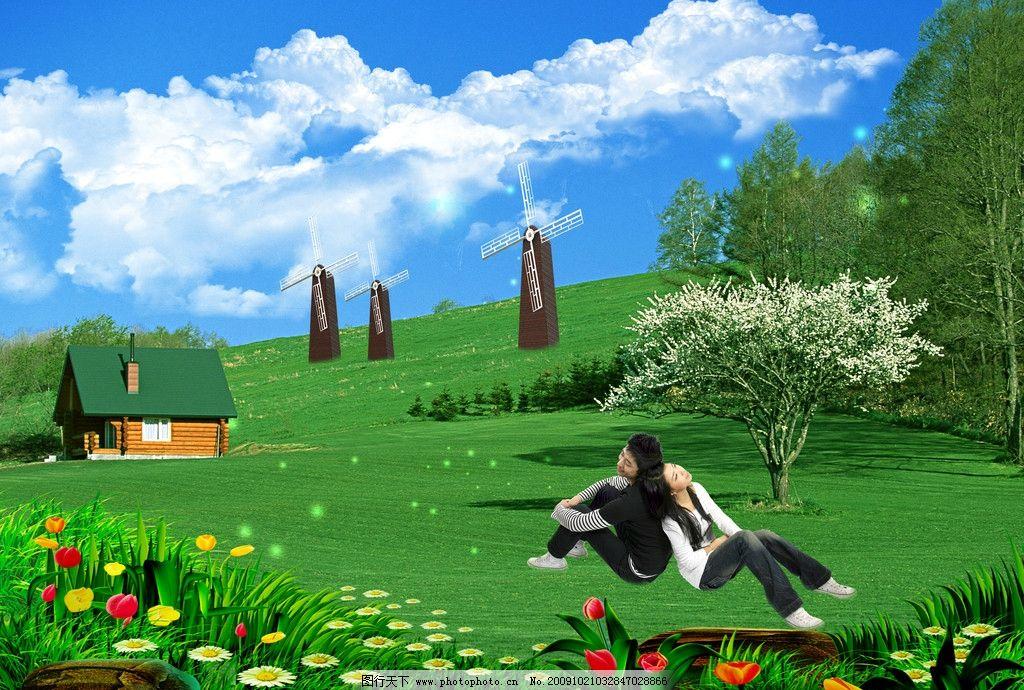 蓝天白云 房屋 风车 美女 帅哥 草地 花朵 大树 风景 psd分层素材 源