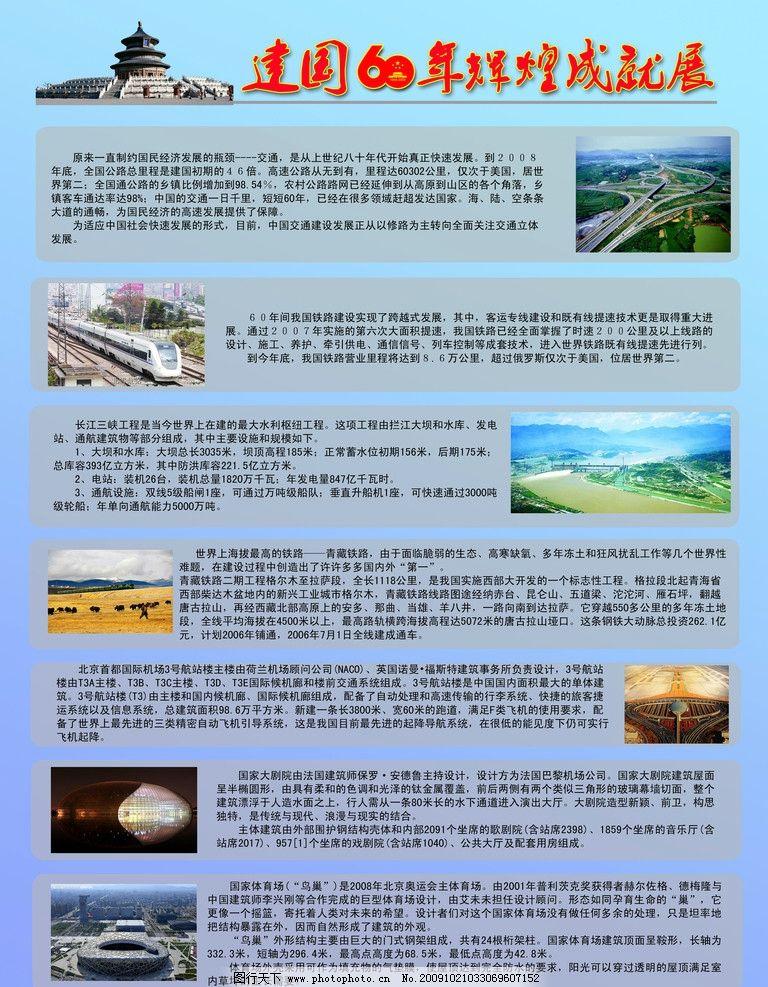 建国60周年成就展板 公路 铁路 跨越式发展 最大 水利 工程