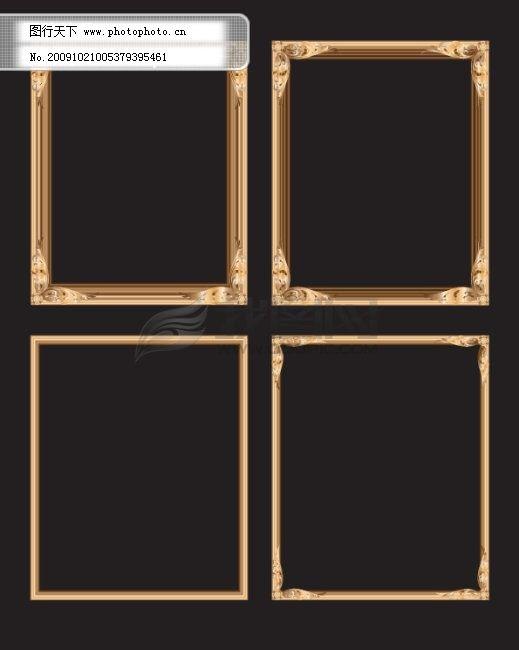 欧式边框 欧式边框 金属色边框