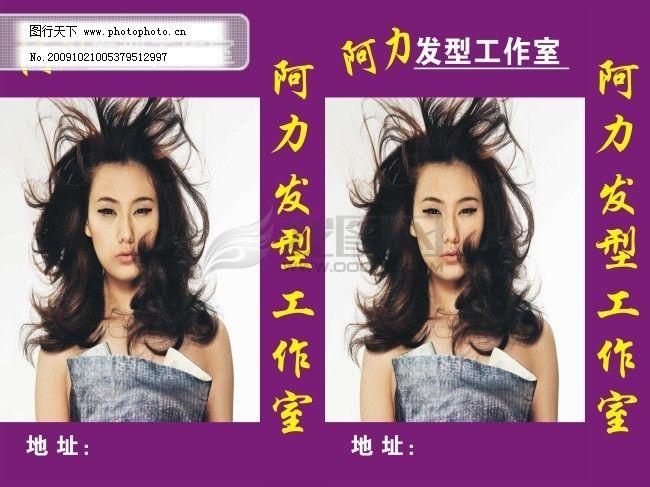 工作室 剪发 理发 美女 造型 发型 造型 美女 工作室 剪发 理发 矢量