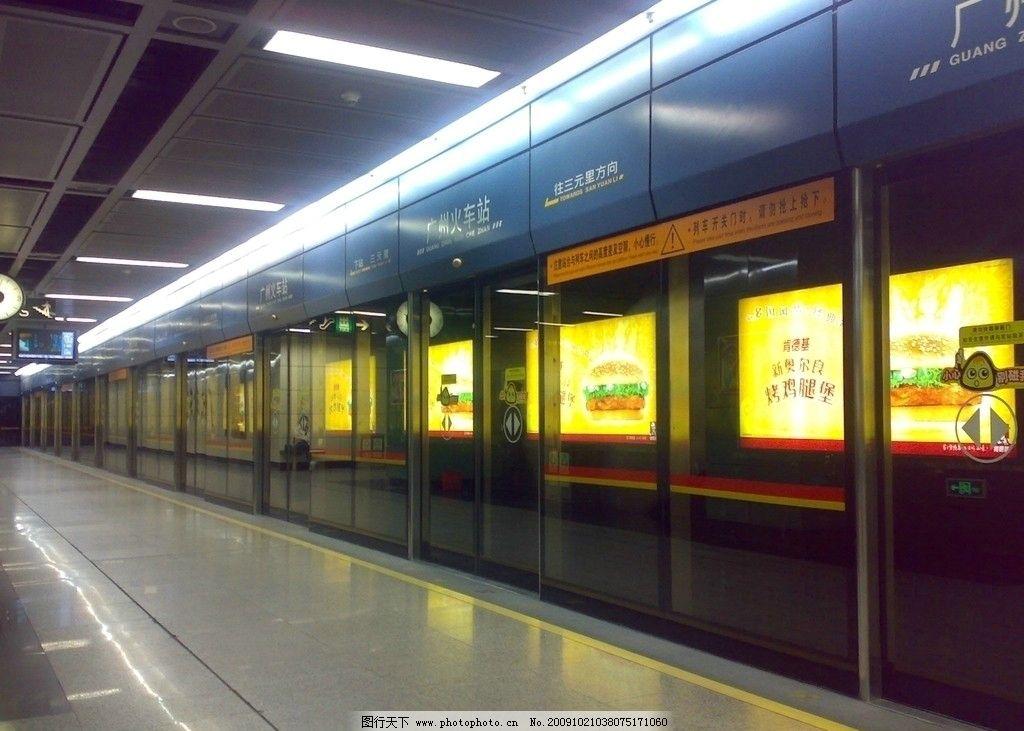 地铁站 广州地铁 站台 广州火车站 屏蔽门 交通工具 现代科技 摄影