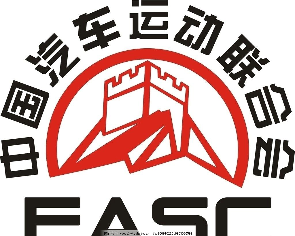 中国汽车运动联合会图片
