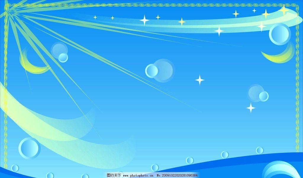 天蓝底图 蓝底 黄光射线 星星 月亮 波浪形 底图 设计模板 cdr分层底
