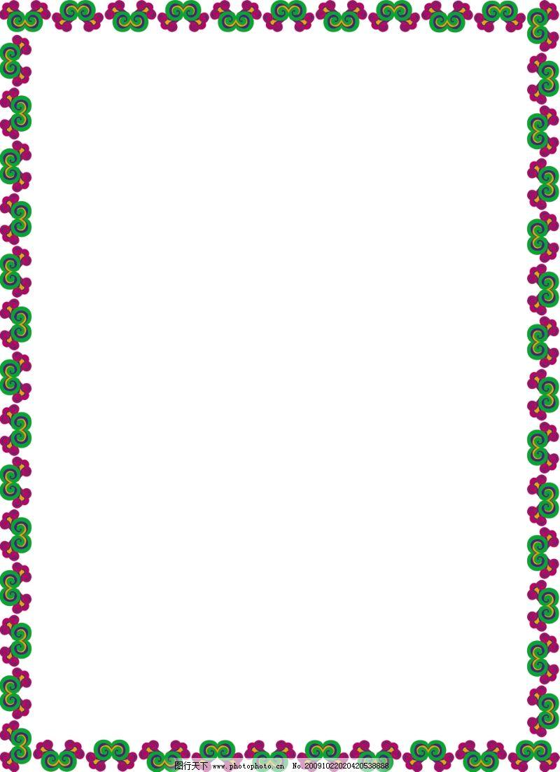 装饰边框0045