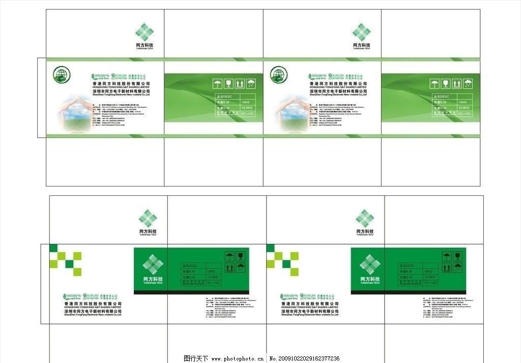 纸箱 纸箱包装 包装设计 广告设计 矢量 cdr