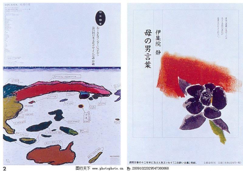 日本平面设计年鉴20060159