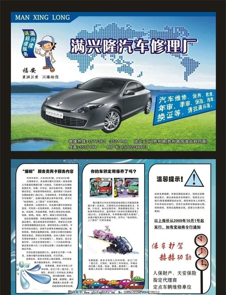 汽车修理厂宣传单图片