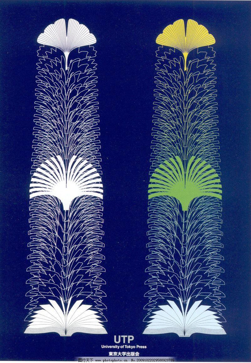 日本平面设计年鉴20060102