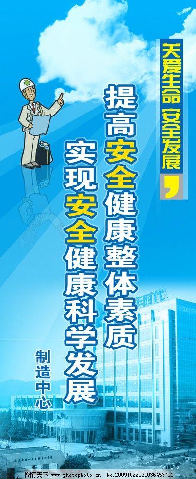 易拉宝 海报设计 x展架      安全月 安全 形象人 创意广告 广告设计