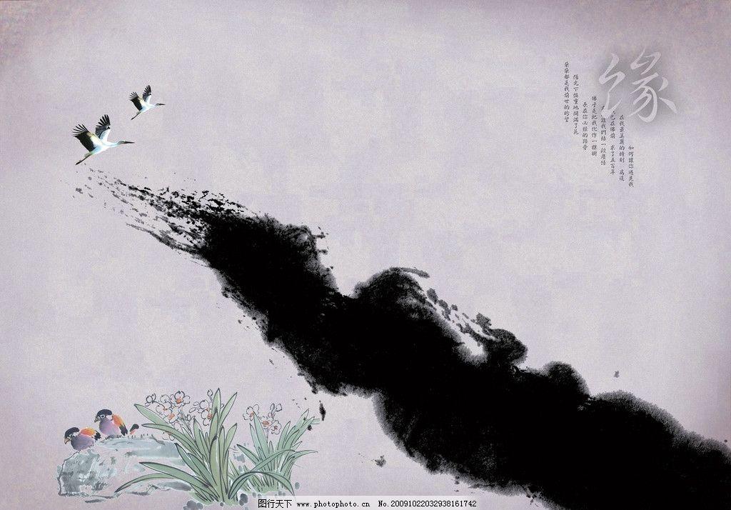 石头 草 兰花 麻雀 仙鹤 国画 写意画 花鸟画 墨迹 笔锋 泼墨 渲染