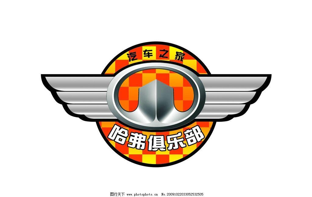 长城哈弗汽车俱乐部标志图片
