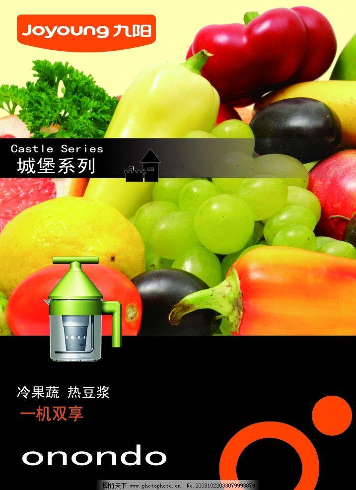 九阳欧南多豆浆机图片