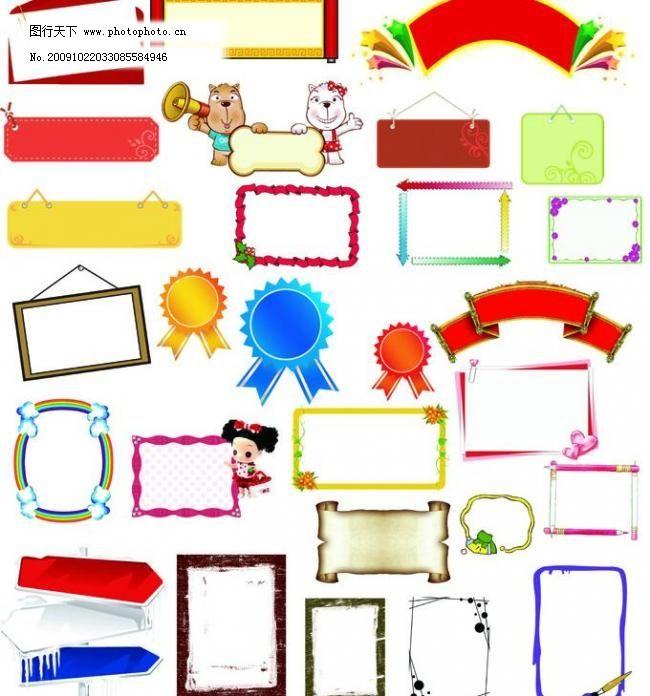 花边边框分层素材 花边 边框 psd 分层素材 设计素材 信封 信 心 庆祝