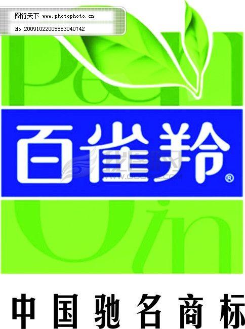 百雀羚商标免费下载 百雀羚.商标.素材.logo 矢量图 其他矢量图